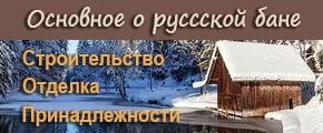 Основное о русской бане