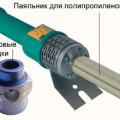 Пайка полипропиленовых труб - сварочный аппарат